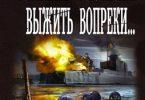 «Флагман Флотилии. Выжить Вопреки...» Игорь Сорокин