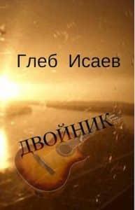 «Двойник» Глеб Исаев