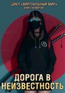 «Виртуальный мир 4: Дорога в неизвестность» Дмитрий Серебряков, A. N.