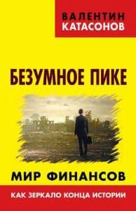 «Безумное пике. Мир финансов как зеркало конца истории» Валентин Юрьевич Катасонов