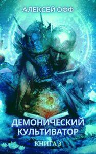 «Демонический культиватор 3» Alexey Off
