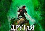 Родион Кораблев «Другая Сторона: Адаптация»