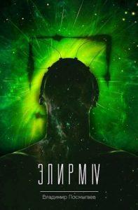 «Элирм IV» Владимир Посмыгаев
