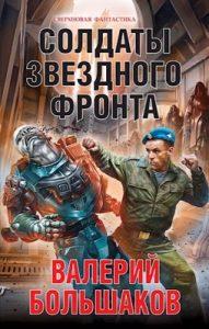 «Солдаты звездного фронта» Большаков Валерий Петрович