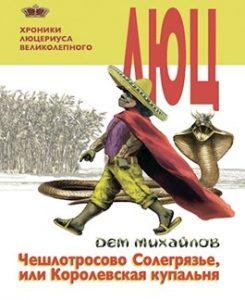 «Хроники Люцериуса-2» Дем Михайлов