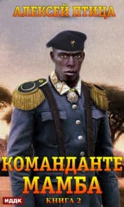 «Император Африки. Книга 2. Команданте Мамба» Алексей Птица