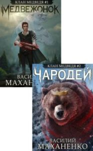 Читать онлайн серию книг «Клан Медведя» и скачать книги бесплатно