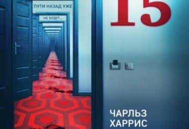 «Комната 15» Чарльз Харрис