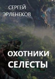«Охотники Селесты» Эрленеков Сергей Сергеевич