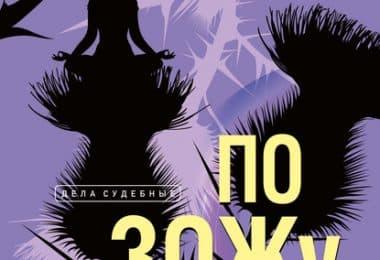 «По ЗОЖу сердца» Татьяна Устинова, Павел Астахов