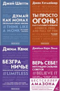 Все книги серии «Trend book» по порядку