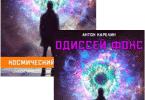 Читать онлайн серию книг «Одиссей Фокс» и скачать книги бесплатно