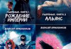 Читать онлайн серию книг «Ущербные» и скачать книги бесплатно