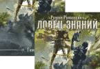 Читать онлайн серию книг «Ловец знаний» и скачать книги бесплатно