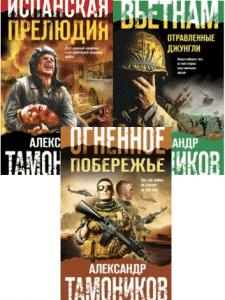 Читать онлайн серию книг «Боевая хроника. Романы о памятных боях» и скачать книги бесплатно