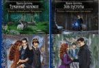 Читать онлайн серию книг «Врата пустоты» и скачать книги бесплатно