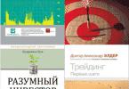 Читать онлайн серию книг «Как зарабатывать на инвестициях» и скачать книги бесплатно