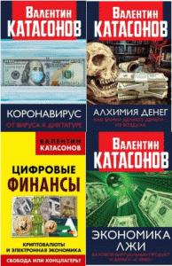 Читать онлайн серию книг «Финансовые хроники профессора Катасонова» и скачать книги бесплатно