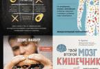 Читать онлайн серию книг «Человек: революционный подход» и скачать книги бесплатно