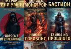 Читать онлайн серию книг «Виртуальный мир» и скачать книги бесплатно