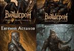 Читать онлайн серию книг «Виашерон» и скачать книги бесплатно