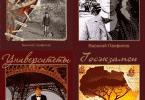Читать онлайн серию книг «Россия, которую мы...» и скачать книги бесплатно