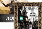 Читать онлайн серию книг «Лорд» и скачать книги бесплатно