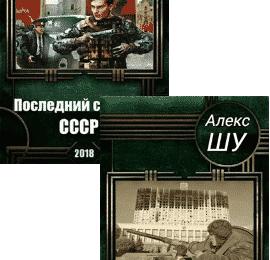 Читать онлайн серию книг «Последний солдат СССР. » и скачать книги бесплатно