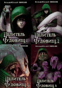 Читать онлайн серию книг «Целитель чудовищ» и скачать книги бесплатно