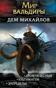 «Легенда - мир Вальдиры» Дем Михайлов