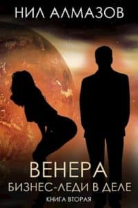 «Венера. Бизнес-леди в деле. Книга 2» Нил Алмазов