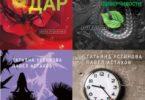 Серия книг «Я судья» Татьяна Устинова, Павел Астахов по порядку