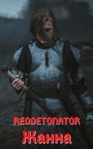 «Жанна» RedDetonator