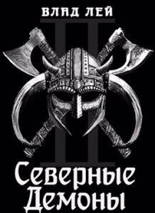«Северные Демоны» Влад Лей