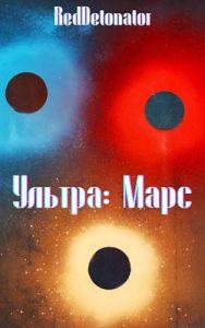 «Ультра: Марс» RedDetonator