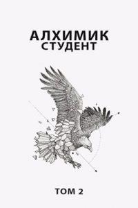 «Алхимик 2 Студент» Роман Романович