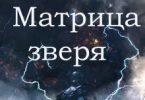 «Книга 4 Матрица зверя» Бабаян Григорий