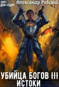 «Убийца Богов 3: Истоки» Александр Робский