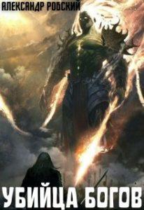 «Убийца Богов» Александр Робский