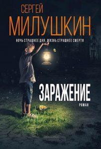 «Заражение» Сергей Милушкин