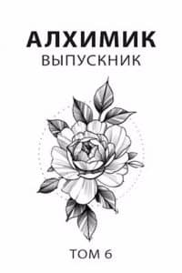 «Алхимик 6. Выпускник» Роман Романович