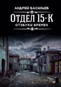 «Отдел 15-К. Отзвуки времен» Андрей Васильев