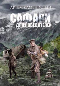 «Сафари для победителей» Артем Каменистый
