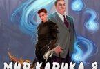 «Мир Карика 8. Братство обмана» Антон Емельянов, Сергей Савинов