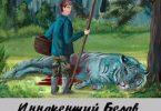«Слесарь 2» Иннокентий Белов