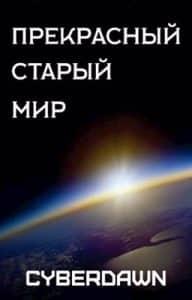 «Прекрасный Старый Мир» Cyberdawn