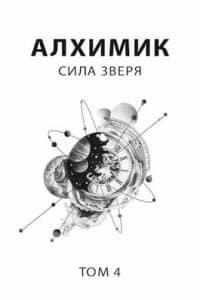 «Алхимик 4. Сила зверя» Роман Романович