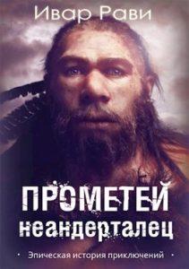 «Прометей: Неандерталец» Ивар Рави