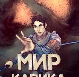 «Мир Карика 14. Утро ворона» Антон Емельянов, Сергей Савинов