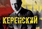 «Керенский. Вождь революции.» Алексей Птица